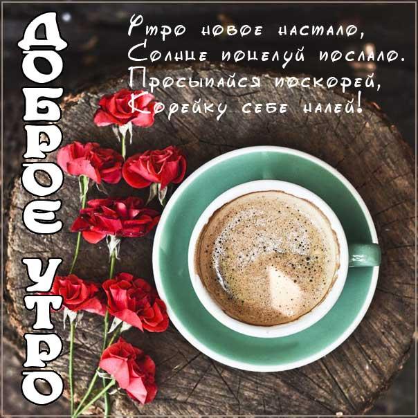 Доброе утро, с пожеланием хорошего утра, романтического утра, удачного утра, сказочно красивого утра, сладкого утра, восхитительного утра, бодрого тебе утра, солнечного утра, чудесных эмоций, замечательного утра, теплого утра