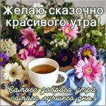 Желаю сказочно доброго утра