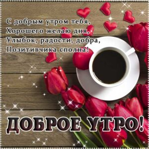 Доброе утро, с добрым утром открытки, утро розы кофе, чудесного тебе утра, прекрасного утра