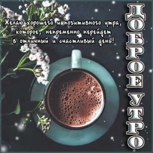 Доброе утро, приятного утра, энергичного утра, феерического утра, насыщенного радостью утра, прелестное утро, успешного утра, веселого утречка