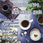 Утро кофе горячий удачи