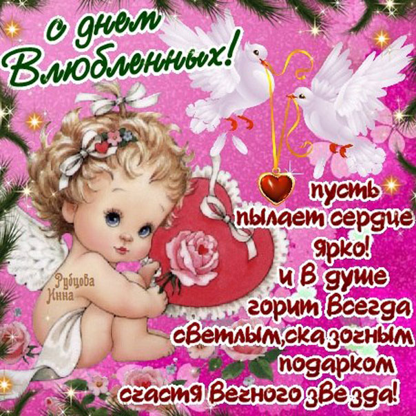 Бесплатно открытки с днем святого Валентина