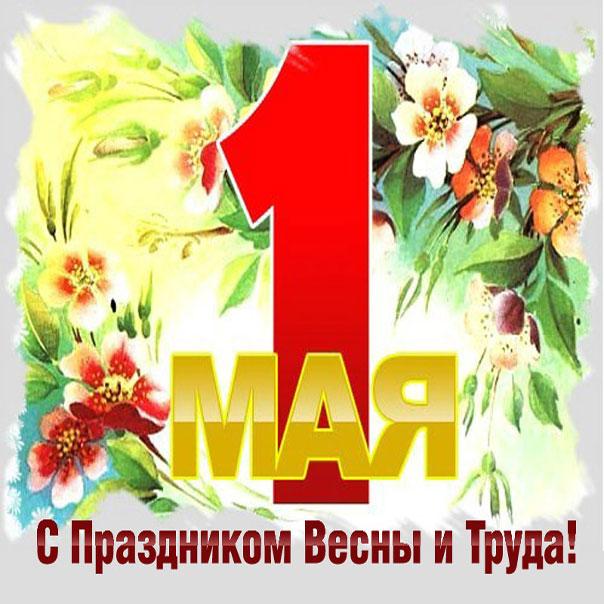 Советская открытка с 1 мая