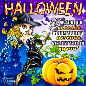Хэллоуин гифы картинка. Ведьма, ночь, нечистая сила