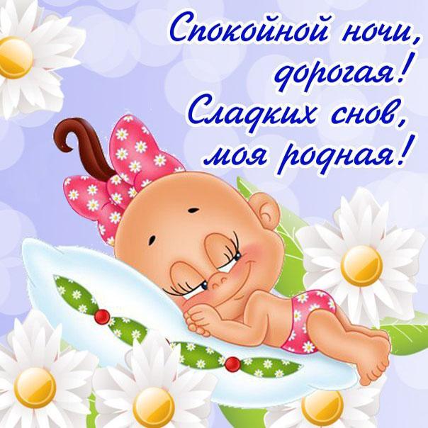 Доброй ночи открытки