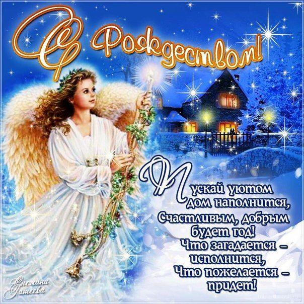 Христианские открытки