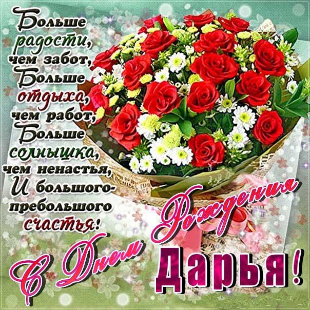 С Днем рождения Дарья картинки. Букет цветов, розы, с надписью, стих поздравительный, мерцающие, эффекты, открытка, с поздравлением, блики, день варения.