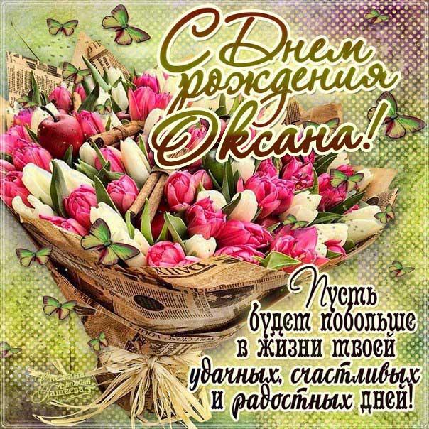 Букет тюльпанов картинка с днем рождения Оксана открытка
