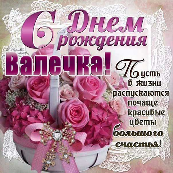 С днем рождения Валентина корзина с розами