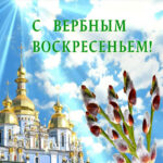 Вербное воскресенье с праздником