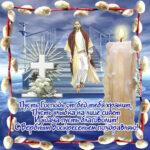 С православным вербным воскресеньем поздравить