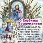 Вербное воскресенье православные картинки