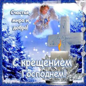 Поздравления на Крещение открытки