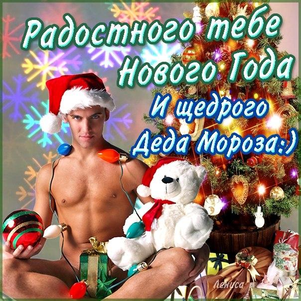 прикольные открытки новогодние