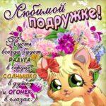 Подруга лучшие позитивные открытки