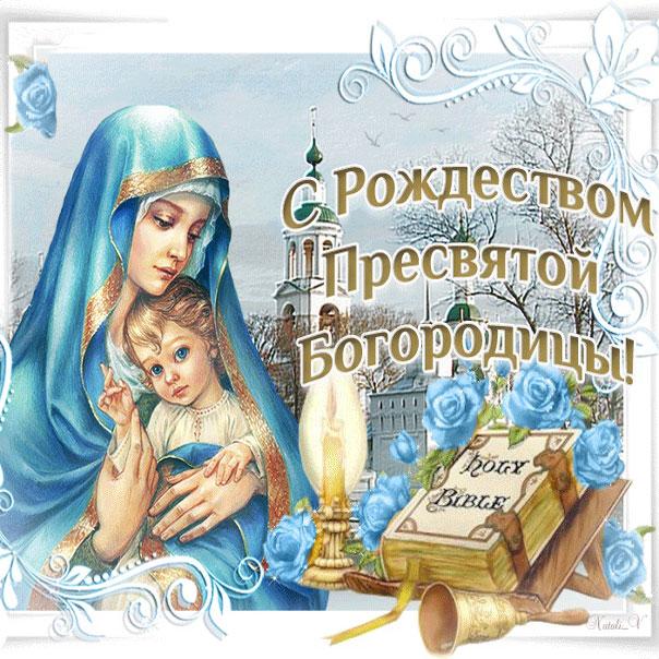 Рождество Приснодевы Марии картинка