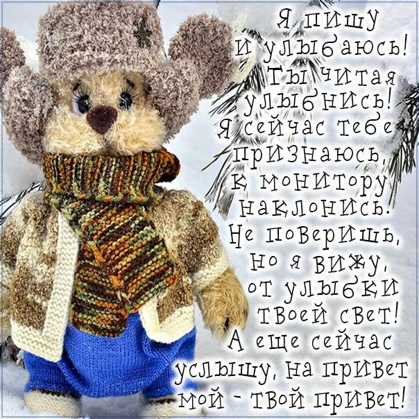 Картинка улыбка, зимний приветик, зима, зимний привет, веселая улыбка, зимние открытки