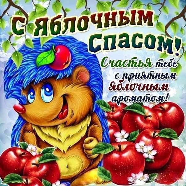 Яблочный спас мультяшная открытка