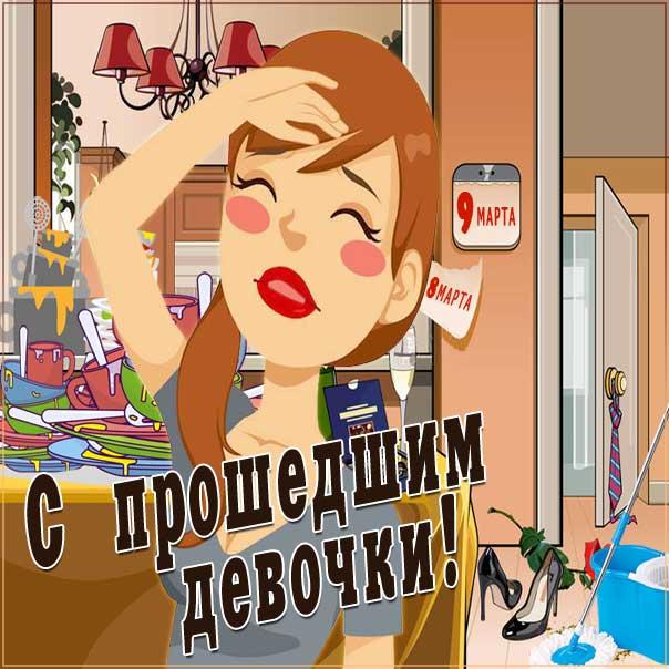 9 марта картинки. Веселая открытка 9 марта, прошел женский день.