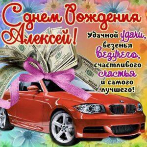 С днем рождения Алёша картинка. Крутая машина, деньги, с фразами открытка