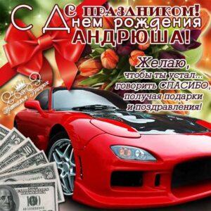 Открытка с эффектами День рождения Андрей. Классная машина, деньги, доллары, поздравительная надпись.