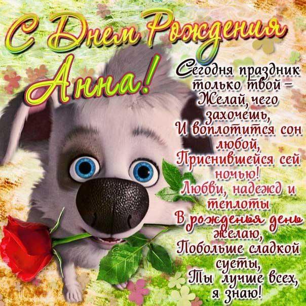 С днем рождения Анна веселая открытка