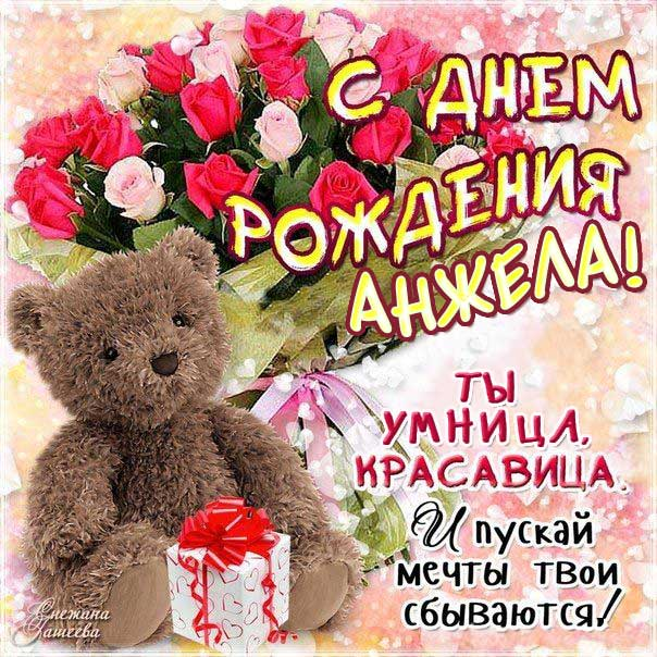 С днем рождения Анжела открытка-картинка, плюшевый медведь, розы, подарок, слова, с надписью, анимация