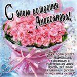 Сашеньке красивые открытки день рождения