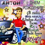 Антон с днем рождения гиф обои