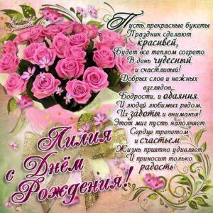 C днем рождения Лилия красивая открытка розы фразы