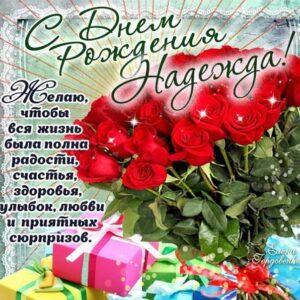 С днем рождения Надежда открытка розы и подарки