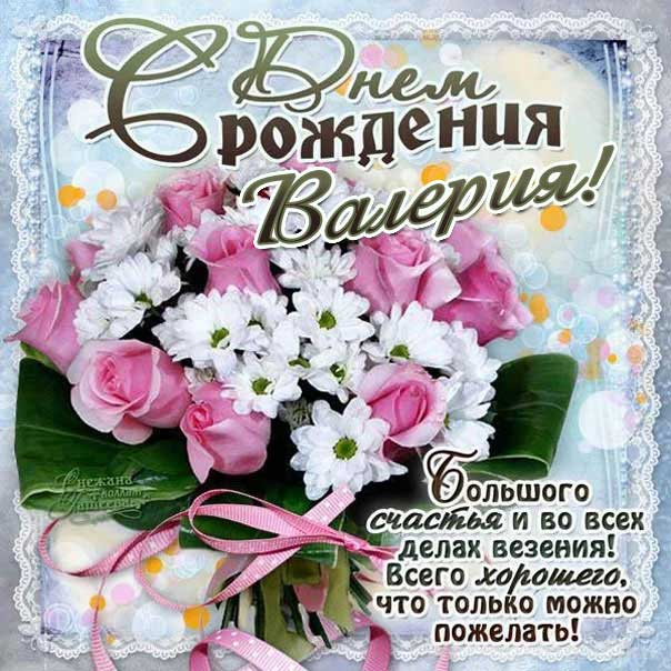 С днем рождения Валерия картинки, Валерии открытка с днем рождения, Леруня с днем рождения, Леру с днем рождения анимация, Лере именины картинки, поздравить Валерию, для Леры с днем рождения gif