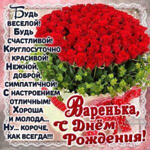 С днем рождения Варвара корзина роз