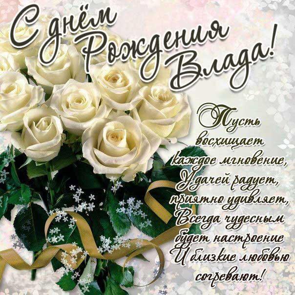 С днем рождения Влада картинки, Владе открытка с днем рождения, Владусе день рождения, Владушка с днем рождения анимация, Ладе именины картинки, поздравить Владиславу, для Владки с днем рождения, букет белых роз
