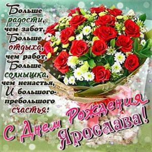С днем рождения Ярослава картинки, Ярославе открытка с днем рождения, Славуне день рождения, Славочка с днем рождения анимация, Ясе именины картинки, поздравить Ярославу, для Ярославы с днем рождения, букет роз