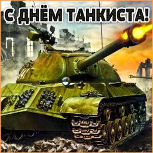 С Днём танкиста. Мерцающие эффекты, ворлд танкс.