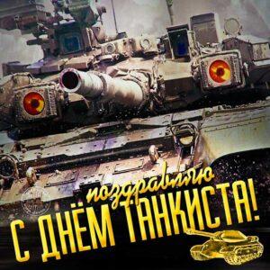 День танкиста поздравление в картинках. Танк, поздравить, с надписью.