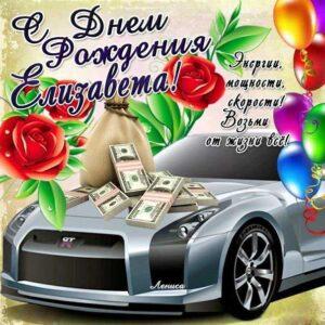 C днем рождения Елизавета открытка машина