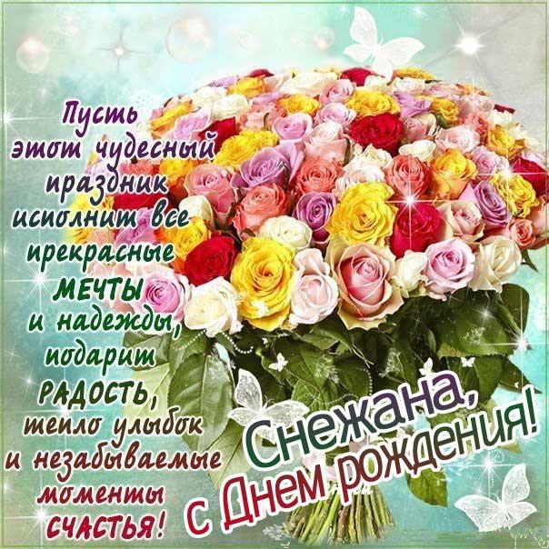 Снежана с Днем рождения картинки поздравить. Цветы, букет, розы, надпись, стихотворение, стих, с бликами, мерцающие, фразы, открытка, красивый букет, Снежаночке.
