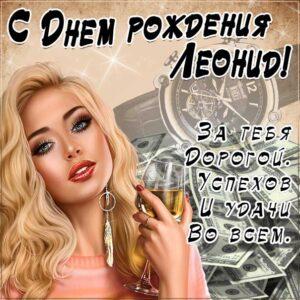С днем рождения Леонид картинки, Лёне открытка с днем рождения, красивая девушка, доллары, Лёня с днем рождения, Лёнчик с днем рождения анимация, Леонид именины картинки, поздравить Лёню, для Леонида с днем рождения открытки
