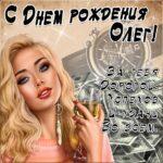 Олег популярные открытки именины