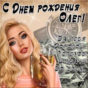 С днем рождения Олег картинки, красивая девушка, вино, доллары, Олегу открытка с днем рождения, Олежка с днем рождения, Олежку с днем рождения анимация, Олег именины картинки, поздравить Лёшу, для Олега с днем рождения открытки
