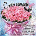 Розе картинка с днем рождения