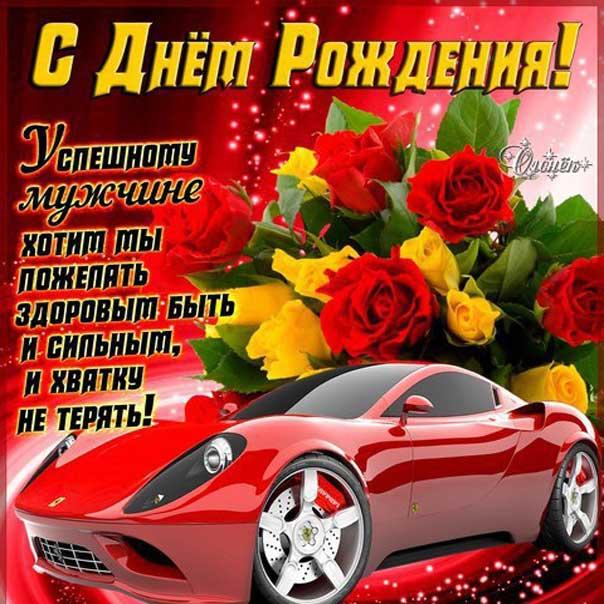 Открытка с машиной мужчине на день рождения картинка