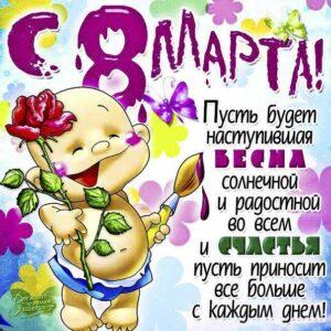 Открытка день для женщин 8. С любовью к тебе, со словами поздравляю, мамам на 8 Марта, обнимаю, цветы, женский день 8 Марта, детские открытки, мигающие, стихи, картинки любимым.