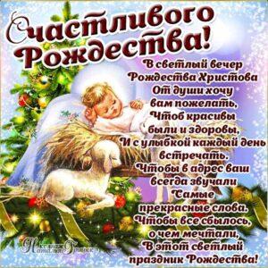 Рождество, с рождеством, свят вечер, сочельник