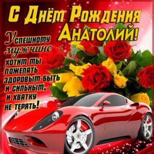 С днем рождения Анатолий гиф картинки. Автомобиль, красивая надпись, мерцающие эффекты, стихи открытка.