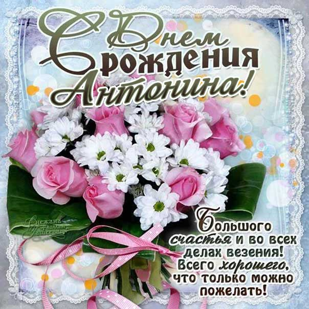 С днем рождения Антонина картинка. Букет цветов, розы, надпись, стих