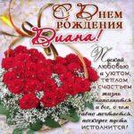 Диана музыкальная открытка др именины