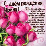 Ирина музыкальная открытка др именины